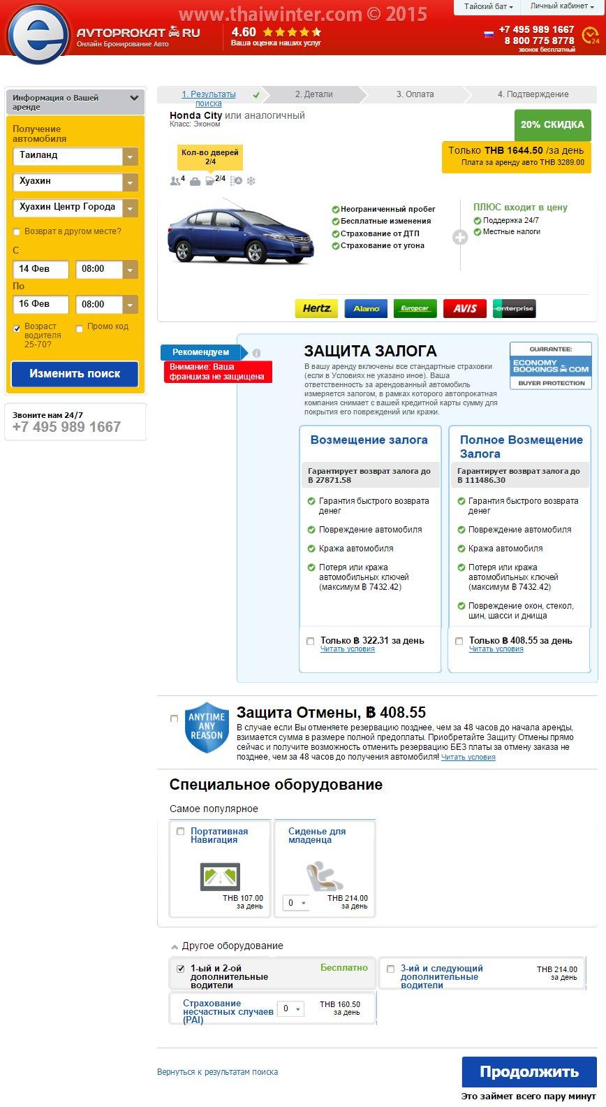 Бронирование машины на eavtoprokat.ru