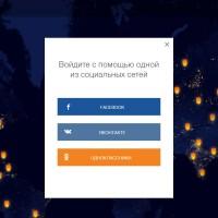 Войти с помощью одной из социальных сетей