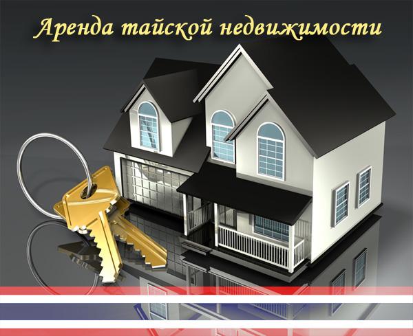 Тайская недвижимость из первых рук