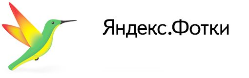 Мои альбомы Яндекс.Фото