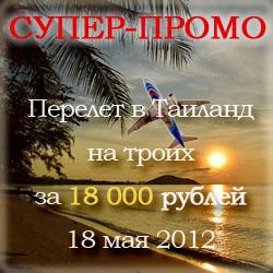 Билеты Красноярск - Бангкок за 18 000 рублей на троих!