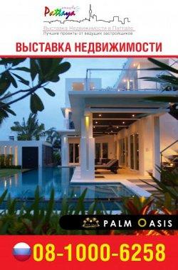 Первая Выставка недвижимости в Паттайе